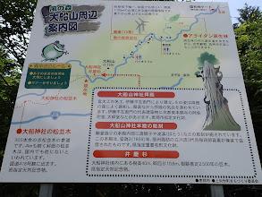 大船山周辺案内図