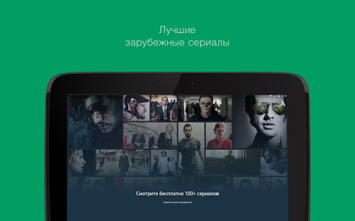 MegaFon.TV:фильмы, ТВ, сериалы screenshot 08