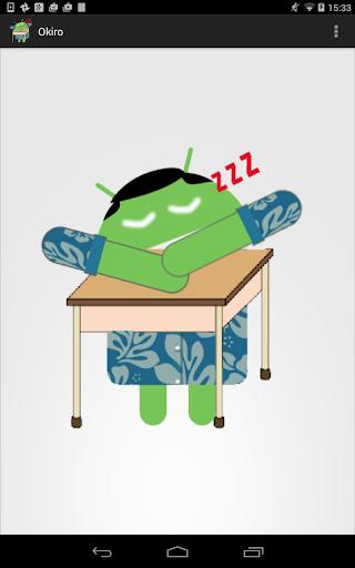 居眠り防止アプリ オキロ