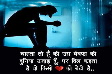 Hindi Romentic Picture Shayari - náhled