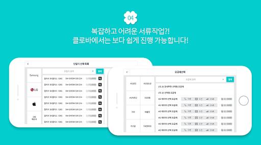 클로바 [유무선렌탈전문어플] screenshot 10