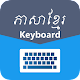 Easy Khmer English Keyboard for PC Windows 10/8/7