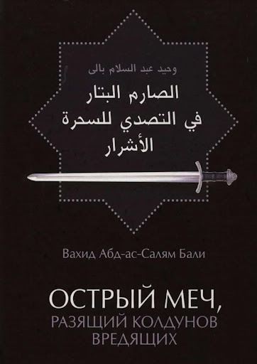 Острый меч разящий колдунов
