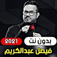 Faisal Abdul Karim 2021 (without internet) apk