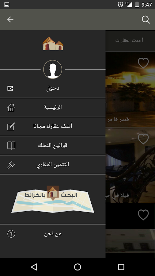 ‫عقار ايزي AQAREASY‬‎- screenshot