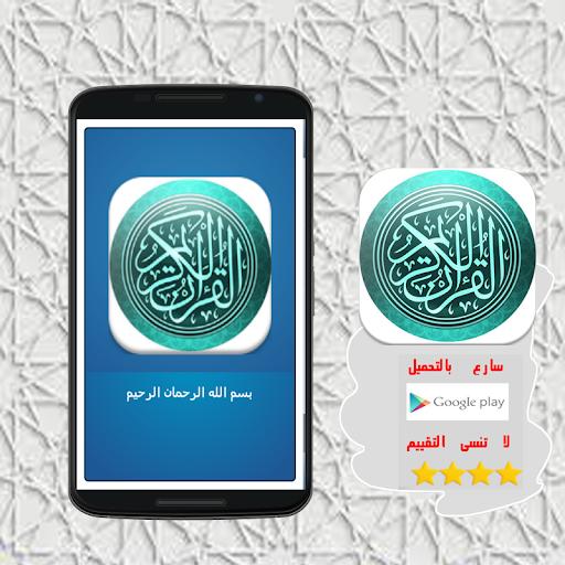 القرآن الكريم صوت و صورة جديد