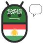 Kurdish (Kurmanji) Arabic Translator APK icon