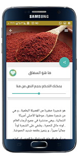 البهارات وانواعها و كل ما تود معرفته عنها - náhled