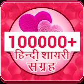 Hindi Shayari Sangrah