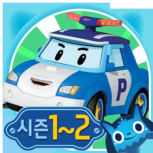 [공식]로보카 폴리 시즌1,2 教育 App LOGO-硬是要APP