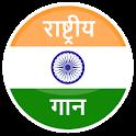 Rashtriya Gaan - National Anthem icon