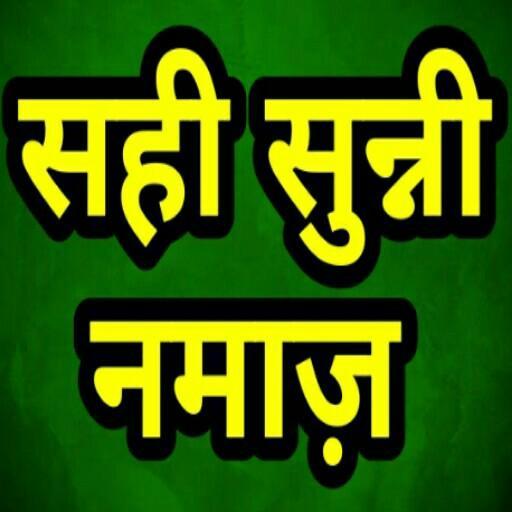 Sunni Namaz Ka Tarika - Apps on Google Play