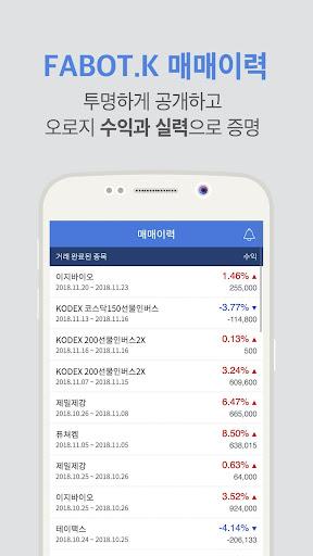 FABOT.K : 실시간 주식 종목 추천, 리딩 screenshot 5