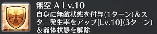 無空[A]