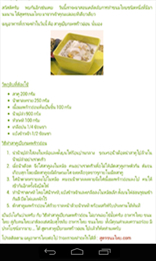 how to make candy Thailand