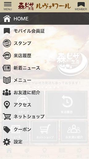遊戲必備免費app推薦|森のピザ工房ルヴォワール公式アプリ線上免付費app下載|3C達人阿輝的APP
