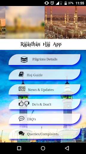 Rajasthan Haj Mitr screenshots 1