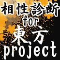 相性診断for東方project~東方弾幕ゲーム×二次創作ゲーム×シューティングの神×格闘~ icon