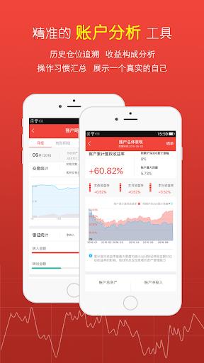 鑫财通炒股票(手机炒股交易软件,基金理财,低佣开户)