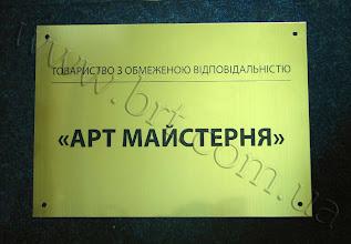 """Photo: Табличка на двері офісу з назвою фірми. Замовник: """"Арт Майстерня"""". Пластик золотисто-чорний товщиною 1.5 мм. Гравіювання"""