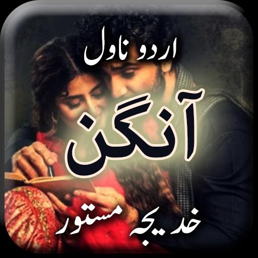Aangan By Khadija Mastoor- Urdu Novel Offline Android APK Download Free By Aarish Apps