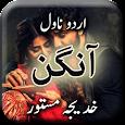 Aangan by Khadija Mastoor- Urdu Novel Offline icon