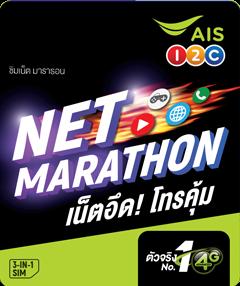 (SIM NET MARATHON)