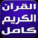 القرآن الكريم  كامل برواية ورش icon