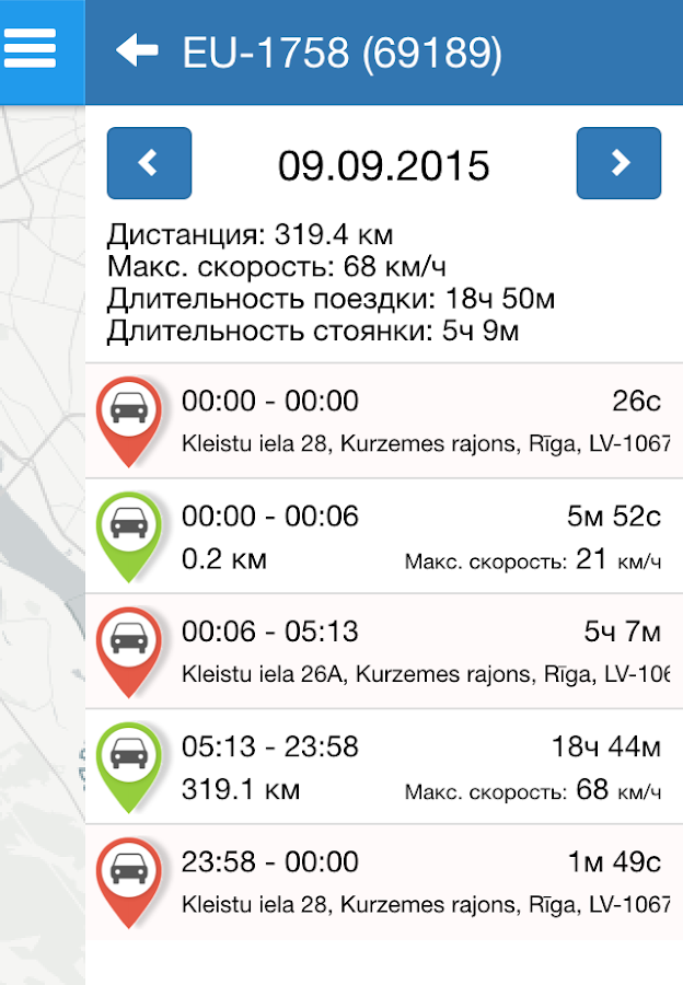 TrackPro Smart- screenshot