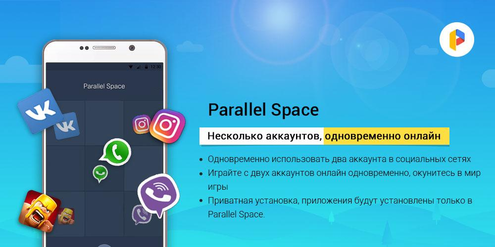 Parallel Space-Multi Accounts – скриншот