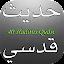 Islam: 40 Hadiths Qudsi