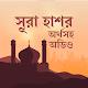 সুরা হাশর অডিও-surah hashr bangla audio Download for PC Windows 10/8/7