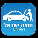 מרכז שירות חוצה ישראל ראש העין icon