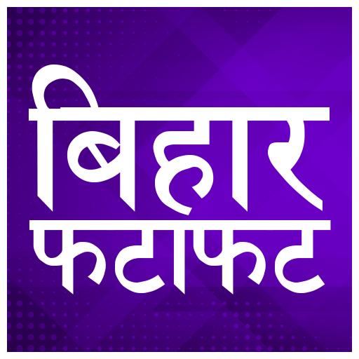 Bihar Fatafat : ETV Live Breaking Hindi News