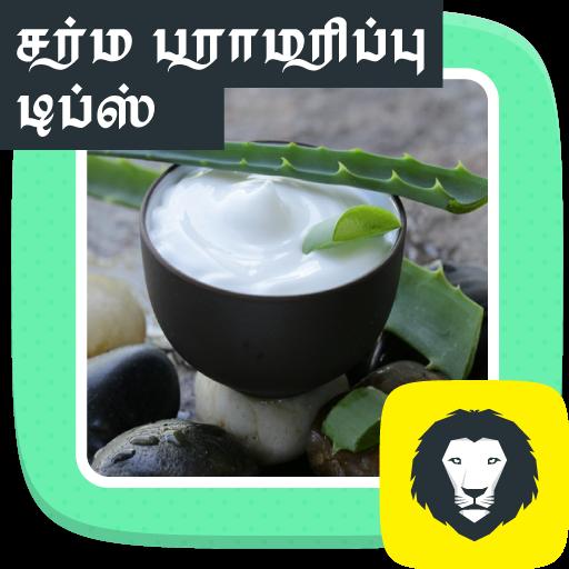 Skin Care Tips Tamil Glow Skin Naturally at Home