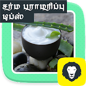 Skin Care Tips Tamil Glow Skin Naturally at Home