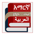 Amharic Arabic Eng Dictionary icon