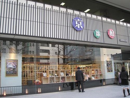 Photo Kyoto Kan