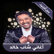 جديد أغاني الشاب خالد بدون نت - Cheb Khalid 2019