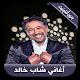 جديد أغاني الشاب خالد بدون نت - Cheb Khalid 2020 Download on Windows