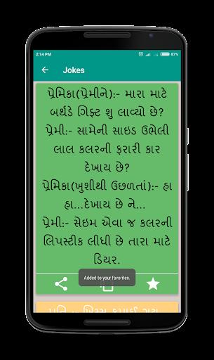 娛樂必備免費app推薦|GujaratiJokes(આમા કવિ કહે છે.)線上免付費app下載|3C達人阿輝的APP