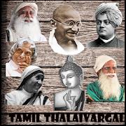 Tamil Thalaivargal Quotes