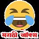 Marathi Jokes - Hasvanuk apk