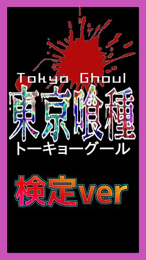 【無料】マニアック検定 for 東京喰種
