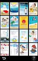 Screenshot of 暑中残暑ポスコミ