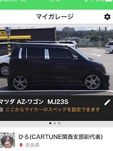 AZ-ワゴン  MJ23Sのカスタム事例画像 ひろ(CARTUNE関西支部副代表)さんの2018年10月15日21:18の投稿