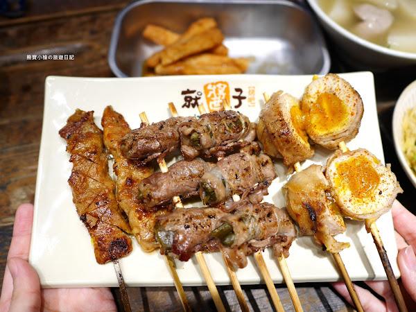 就醬子烤吧 竹北店