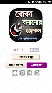 বোকা বানানোর জোকস - দম ফাটানো মজার জোকস - náhled