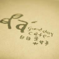 【林口】日日美好