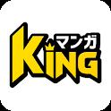 マンガKING! 全巻無料いつでも読める人気漫画読み放題アプリ icon